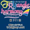 【感想レポ】TRYangle harmony 311回 エレキギターの声マネをする天さん (天゚∀゚)「キェェェエェェエ↑」(笑)