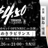 劇団4ドル50セント OPENREC.tv公演 「ときめきラビリンス」