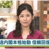 「ニュースウォッチ9」8月4日(金)放送分の感想