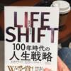 究極の「人生RPG化」本 |  LIFE SHIFT(ライフ・シフト) 100年時代の人生戦略