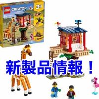 【レゴ新製品情報】レゴクリエイター 新作一覧【2021/3/1発売】