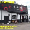 ラーメン若小松店〜2019年10月4杯目〜
