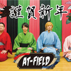 ニューアルバム「フルテンションハイ」リリース決定!!