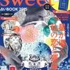 宝島社「sweet占いbook2015」コラージュ担当 / 「オズプラス」インタビュー掲載