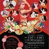 会場のご案内:Esmeralda Japan Tour 2019 大阪公演