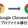 macOS環境でGoogle Chromeのプロファイルを別のmacに移行する方法 (Intelマシン からM1マシンへの移行も検証済み)