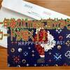 一年後2020年のクリスマスに自分からX'masカードが届く!六本木ヒルズの素敵なイベント!