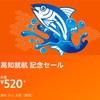 【失敗談】ジェットスターの高知就航セールで片道520円チケットを往復4席獲得も1万円をドブに捨てた話