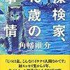 110冊め 「探検家、40歳の事情」 角幡唯介