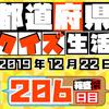 【都道府県クイズ】第206回(問題&解説)2019年12月22日
