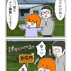 【4コマ】夫婦で旅行 2日目~栃木編 朝~