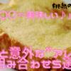 """「パン+〇〇=美味しい♪」パンと意外な""""アレ""""の組み合わせ5選"""