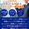 「買いたい」と「売りたい」を1件繋げば3000万円!?