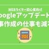 GoogleコアアルゴリズムアップデートでWEBライターの仕事は減るのか?