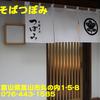 富山県(84)~中華そばつぼみ~