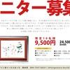【モニター募集‼️9500円←24500円】