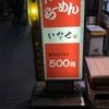 人形町の500円ラーメン♪