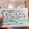 5月9日〜10日。一泊二日福岡旅行記①