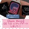 【Apple Watch】OS アップデート手順