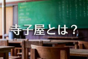 寺子屋とは? 現代の学校との違いや歴史、意味について解説