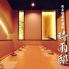 【オススメ5店】焼津・藤枝・掛川(静岡)にある居酒屋が人気のお店