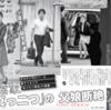 【FLASH】宮内庁が恐れている「暴露」と秋篠宮家「父娘断絶」