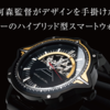 【4/24発売】wena wrist designed by 河森監督  -kawamori Edition-「WNW-SA04A/B」、「WNW-SA04A/SB」発売日確定のお知らせ