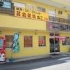 ラーメン「さんぱち」(名護店)で「ネギ辛味噌冷やし」 750円 #LocalGuides