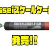 【一誠】メジャーシートを収納出来るケース「isseiスケールケース」発売!