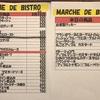 3月22日(日)マルシェオープンします