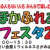 ほかほかふれあいフェスタ2019 10月12日開催!