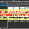 【CLIP STUDIO】iPadとPCのクラウド同期が上手くいかない方へ