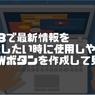 【コピペ可】 WEBで最新情報を掲載したい時に使用しやすい『NEW』ボタンを作成して見た。|サンプル7個