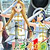 最新美少女ゲーム らいむいろ流奇譚X(cross) 〜恋、教ヘテクダサイ。〜【Windows10対応】