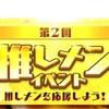【AKB48のドボン】第2回推しメンイベント ランキング上位10名