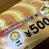 JAバンクのキャンペーン。定期預金で商品券いただきました。