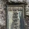 【板橋區】志村前野町