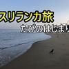 スリランカ慰安旅③~ネゴンボ編~