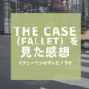 スウェーデンのテレビドラマ「The case(fallet)」をNetflixで見た感想!