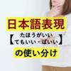 「たほうがいい・てもいい・ばいい」いったい何が違うの?知っておくと役に立つ【日本語表現】の使い分け。