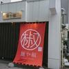 麺や 椒(いただき)/ 札幌市中央区南8条西3丁目