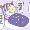 【ユライオン】睡眠の重要性