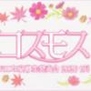 【ライブレポート(ソロコーナー)】2020年9月20日(日)「Hello! Project 研修生発表会2020 9月 〜コスモス〜」(夜公演)参戦 その3
