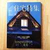新建築住宅特集6月号に掲載されています