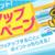 ポイントインカムステップアップキャンペーン開催中!最大1100円分もらえる!12月1日スタート!