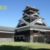 熊本城 宇土櫓の続櫓解体公開