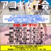 【レポート】6/25第二回アコギ女子会終了しました!!!~コード編~