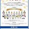 【8/22*8/25】イトーヨーカドー×kikkoman 100周年大感謝キャンペーン【レシ/web】