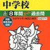 恵泉女学園中学校では、入試説明会(11/23,12/1開催)&学校説明会(12/10開催)の予約をだそうです!