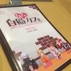 【白猫】白猫ドキドキカフェ IN 立川 に行ってきました!【KIT BOX】
